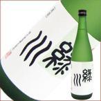 緑川 純米 720ml 日本酒
