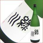 緑川 純米 1.8L 1800ml 日本酒