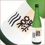 緑川 吟醸 720ml 日本酒
