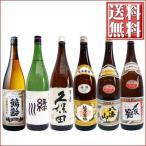 新潟銘酒飲み比べセットF 1800ml×6本詰 送料無料 日本酒