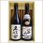 久保田 八海山 日本酒 ギフト セット 720ml×2本 久保田 千寿 + 八海山 特別本醸造