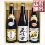 日本酒 飲み比べ ギフト セット