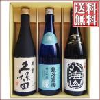 日本酒 飲み比べ ギフト セット送料無料商品です。