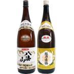 八海山 特別本醸造 1.8Lと越乃寒梅 無垢 純米大吟醸 1.8L 日本酒 2本セット