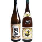 鶴齢 芳醇 1.8Lと雪中梅 本醸造 1.8L 日本酒 飲み比べセット 2本セット