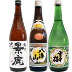寒梅 日本酒飲み比べセット 720ml×3本 越乃景虎 龍 八海山 普通酒 雪中梅 普通酒 送料無料です