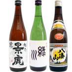 寒梅 日本酒飲み比べセット 720ml×3本 越乃景虎 龍 緑川 普通酒 八海山 普通酒 送料無料です