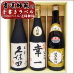 名入れ 日本酒 と 久保田 越乃寒梅 飲み比べ ギフト