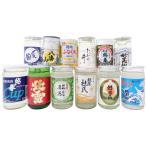 八海山 〆張鶴入り新潟日本酒カップ飲み比べ180ml×12本 送料無料
