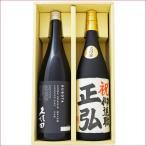 名入れ 日本酒 と 久保田 純米大吟醸 飲み比べ ギフト セット 1800ml 2本 名前入れ 越路吹雪 大吟醸 送料無料