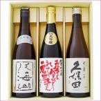 日本酒  八海山と高野酒造 大吟醸酒名前入れ1800ml×2本 プレゼントギフトセット送料無料
