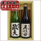 名入れ 日本酒 久保田 百寿 と 高野酒造 名前入れ 辛口純米酒 オリジナル 飲み比べ ギフト セット 720ml×2本 送料無料 令和