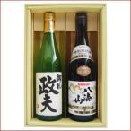 名入れ 日本酒 八海山 特別本醸造 と 高野酒造 名前入れ 辛口純米酒 オリジナル 飲み比べ ギフト セット 720ml×2本 送料無料 令和