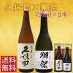 日本酒 獺祭 純米大吟醸45 と 久保田 千寿 飲み比べセット 720ml×2本 送料無料