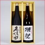 日本酒 久保田 純米大吟醸と獺祭 純米大吟醸45 飲み比べセット1800ml×2本 送料無料