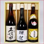 日本酒 久保田 千寿 越乃寒梅 別撰と獺祭 純米大吟醸45 飲み比べセット720ml×3本 送料無料