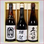 日本酒 久保田 千寿 八海山 吟醸と獺祭 純米大吟醸45 飲み比べセット720ml×3本 送料無料【