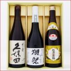日本酒 久保田 千寿 越乃寒梅 別撰 吟醸と獺祭 純米大吟醸 三割九分飲み比べセット720ml×3本 送料無料