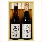 日本酒 久保田 百寿と純米大吟醸 越後桜 飲み比べギフトセット720ml×2本 送料無料