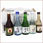 日本酒 新潟の辛口清酒 お土産プレゼントギフトセット 300ml×5本 送料無料