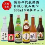 日本酒 越乃寒梅 八海山 〆張鶴 と 新潟 の 代表銘酒 お試し 飲み比べセット 300ml×6本 送料無料
