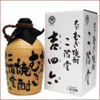 二階堂 吉四六 壺 麦 720ml/二階堂酒造/本格焼酎