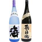 蔵の師魂 芋 1800ml小正醸造 と海 芋 1800ml大海酒造  2本セット