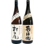 蔵の師魂 芋 1800ml小正醸造 と村尾 芋 1800ml村尾酒造  2本セット
