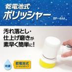 数量限定特別価格 乾電池式ポリッシャー BP-4AA パオック(PAOCK) [掃除 汚れ落とし 電動 スポンジ クリーナー 在宅 清掃]