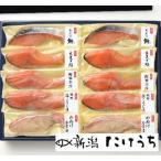 鮭魚 - AAP50 味わい詰合せ  新潟たけうち