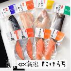 鮭魚 - AJE36 輝き詰合せ  新潟たけうち