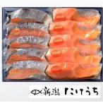 KD50【こだわりの寒風干し詰合せ】鮭 鱒(ます) 詰合 新潟 お中元  鮭 切り身 新巻鮭 魚 秋鮭 サーモン 北海道 鮭 冷凍保存 高級ギフト