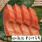 きー184 本造ります中塩4切トラウトサーモンを新潟で干し上げた伝統製法 鮭 お中元 冷凍食品 冷凍 魚 冷凍保存  高級 鮭 高級サーモン