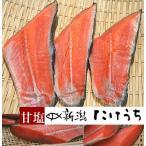 きー305 本造ります切落し トラウトサーモンを新潟で干し上げた伝統製法 鮭 冷凍食品 冷凍 魚 冷凍保存 原料:チリ産|養殖 新潟たけうち