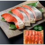 本造り紅鮭 半身(10切) 鮭 切り身 紅鮭を新潟で干し上げた伝統製法 コクのある旨味 塩鮭 ベニサケ シャケ  高級 鮭