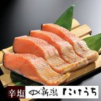 Salmon - 塩引き鮭 辛塩4切 天然 新潟たけうち 原料 北海道産
