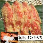 鮭魚 - ます西京漬け 4切 きー45原料:チリ./ ノルウェー産|養殖 新潟たけうち