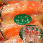 【鱒(ます)西京漬け 3切 1切ずつ真空】トラウトサーモン 鮭 切り身 サーモン 干して 甘味噌漬け 脂で漬込む 冷凍便でお届け