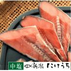 きー95 本造り鮭切り落し(450g) 原料:北海道産|天然