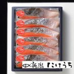 SAD40【送料込 佐渡産ふっくら銀鮭詰合せ 7切】新潟  佐渡産銀鮭を新潟で干し上げた伝統製法 サーモン 鮭切り身 さけ 冷凍保存 のし対応 高級ギフト