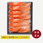 TPS40【本造り鱒(ます)詰合せ】新潟 お中元 トラウトサーモン を新潟で干し上げた伝統製法 鮭切り身 冷凍保存 のし対応 高級ギフト