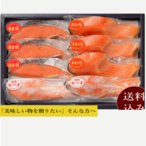 YMA50【送料込 本造り鮭 鱒(ます) 銀鮭塩こうじ詰合せ 】<br>新潟 お中元  サーモン 鮭切り身 鮭 北海道 冷凍保存 のし対応 高級ギフト