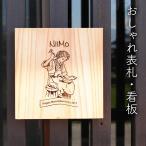 【越顔】木 木製 天然銘木表札 W160mm×H160mm 正方形 30mm厚 越後杉を使用したプレミアム表札。