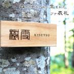 ショッピング木製 表札 木製 木 おしゃれ 戸建 樹雪 スノービーチ 長方形 210mm×88mm×30mm