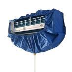 Jimjis エアコン 洗浄 カバー エアコン掃除カバー 壁掛け用 エアコンクリーニングカバー エアコン 掃除 防水カバー テープバッグ 2-3P (
