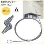 ARAKAWA 転倒防止ワイヤー 軽量タイプ ARH-TB02 2セット