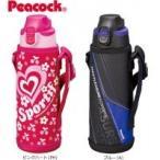 Peacock ピーコック魔法瓶 ステンレスボトル ストレートドリンク ポーチ付きボトル(0.96L) ADZ-F101