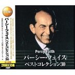 パーシー・フェイス ベストコレクション30 歌詞カード付き CD2枚組・全30曲 WCD-666