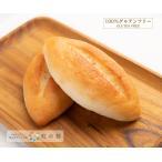 グルテンフリー 米粉パン 米粉100%リトルジャパン