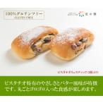 グルテンフリー パン 米粉パン ピスタチオのリュスティックセット(2個入り)